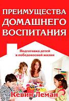 Преимущества домашнего воспитания. Кевин Леман