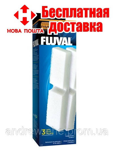 Hagen Губка для фильтра Fluval FX5 - АкваЗоо маркет ТриРифа в Харькове