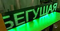 Бегущая Строка Вывеска LED табло 103 х 23 см Зелёная Greеn водонепроницаемая уличная