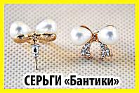 !РАСПРОДАЖА Серьги гвоздики Бантики  М-018, фото 1