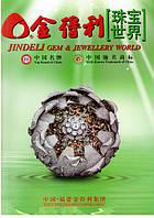 Каталог опок - ювелирных изделий (зеленый №1), фото 1