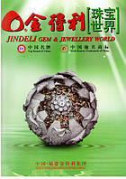 Каталог опок - ювелирных изделий (зеленый №1)