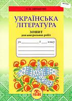 Зошит для контрольних робіт 5 клас, Українська література. Авраменко О.М.
