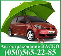 Автострахование  КАСКО Донецк