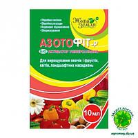 Азотофит-Р 10мл