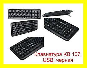 Клавиатура 107 клавиш, USB, черная