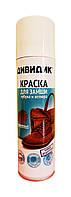 Краска для замши, нубука, велюра Дивидик коричневая - 250 мл.