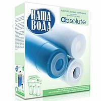 Картриджи предварительной очистки для систем обратного осмоса ABSOLUTE 1-2-3
