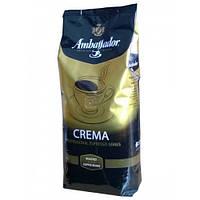 Кофе зерно Ambassador Crema 1 кг 60%арабика и 40%робуста