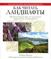 Как читать ландшафты. Интенсивный курс по изучению природных ландшафтов.