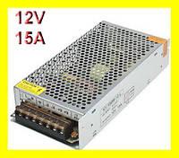 Блок питания 12V 15A 180Вт для светодиодной ленты