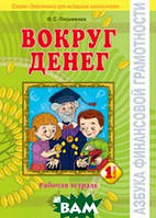 Письменюк Ольга Сергеевна Вокруг денег. Рабочая тетрадь для 1 класса