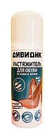 Растяжитель Дивидик для обуви из кожи и замша - 125 мл.