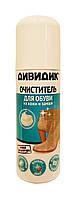 Очиститель Дивидик для обуви из кожи и замши - 125 мл.