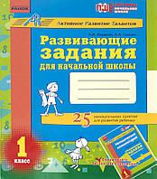 Развивающие задания для начальной школы: Рабочая тетрадь для 1 класса (РАНОК)