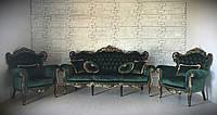 Новый комплект мягкой  мебели в стиле барокко 3+1+1