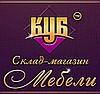 """Склад-магазин мебели """"КУБ""""™ в Киеве"""