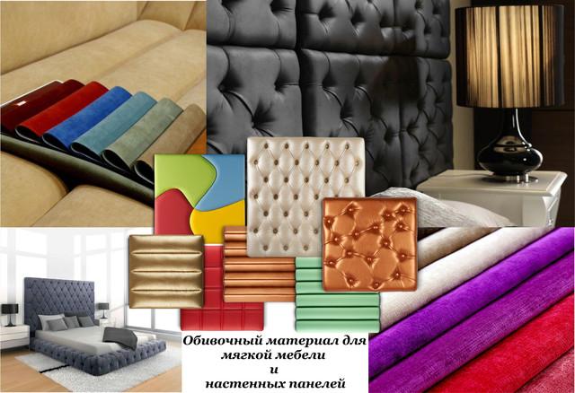 Ассортимент обивочного материала для мягкой мебели и настенных панелей
