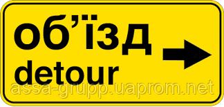 Информационно— указательные знаки — 5.57.1 Направление объезда