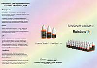 """Пигменты для перманентного макияжа """"Rainbow""""."""