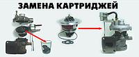 Ремонт турбин заменой картриджа (сердцевины)