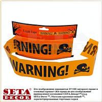 Лента для ограждения территории Warning 580 см оранжевая на Хеллоуин.