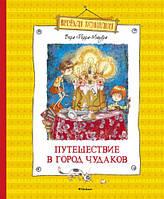 Путешествие в город чудаков. Автор: Вера Ферра-Микура.