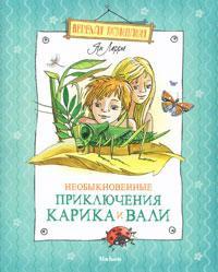 Необыкновенные приключения Карика и Вали. Автор: Ян Ларри