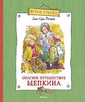 Опасное путешествие Щепкина. Автор: Анне-Катрине Вестли