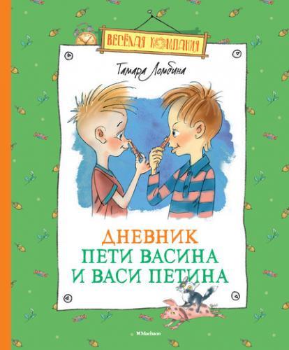 Дневник Пети Васина и Васи Петина. Автор: Тамара Ломбина