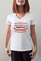 """Женская футболка """"Мои родители создатели совершенства"""""""