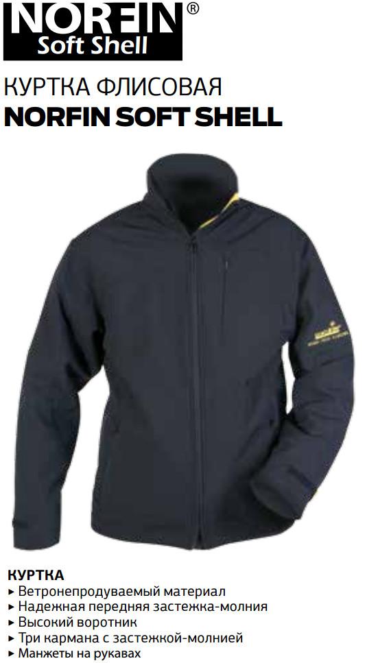Куртка флисовая NORFIN SOFT SHELL размер XL - Интернет магазин туриста и рыбака в Харькове