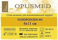 Сетка хирургическая для грыжи полипропиленовая 6х11см  (Украина)