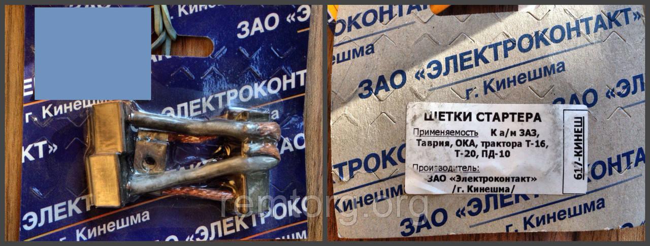 Щетка стартера 1102 ЗАЗ, к-т 3708405