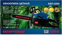 Бензопила Беларусмаш 45-5200, 2 шины, 2 цепи, 6,4л/с
