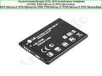 Аккумулятор на LG BL-44JN, 1540mAh A290/ C660/ E400/ E405/ / E460/ E510/ E610/ E612/ E615/ E730/ E739/ X130/ X135/ X145/ LS855/ P690/ P698/ P699/
