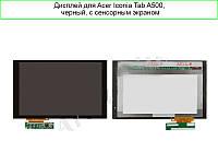 Дисплей для ACER A500 Iconia Tab + touchscreen, чёрный