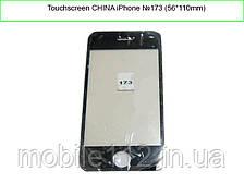 Тачскрин для CHINA iPhone №173 (56*110mm), чёрный