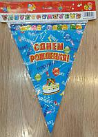 """Гирлянда""""С днем рождения!"""" -флажки"""