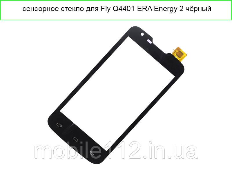 Тачскрин для Fly iQ4401 ERA Energie 2, чёрный