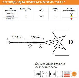 Светодиодное украшение DELUX MOTIF Star синяя, фото 2