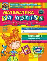 Математика та логіка (від 5 років). Серiя Дивосвіт