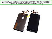 Дисплей для HTC S510b Rhyme G20 + touchscreen, коричневый