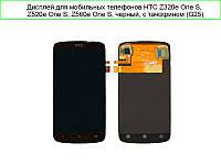 Дисплей для HTC Z560e One S G25/ Z520e/ Z320e + touchscreen, чёрный