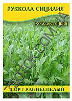 Семена рукколы Сицилия, 100 г