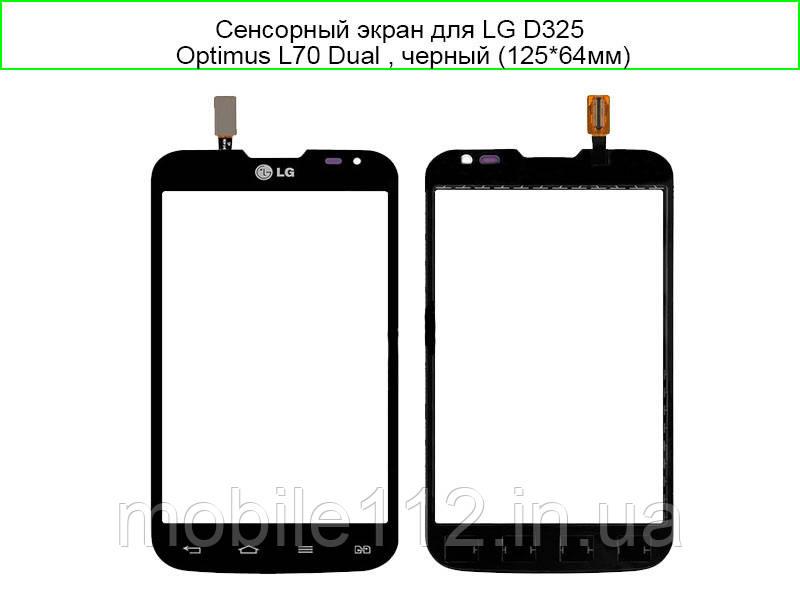 Тачскрин для LG D325 Optimus L70 Dual SIM, чёрный  (125*64мм)