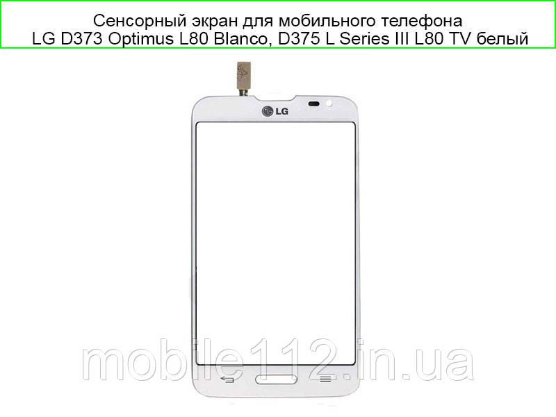 Тачскрин для LG D373 Optimus L80 Blanco/ D375, белый