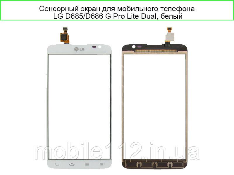 Тачскрин для LG D685 G Pro Lite Dual/ D686, белый