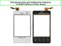 Тачскрин для LG E405 Optimus L3 Dual SIM, белый