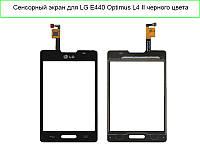 Тачскрин для LG E440 Optimus L4 II, чёрный